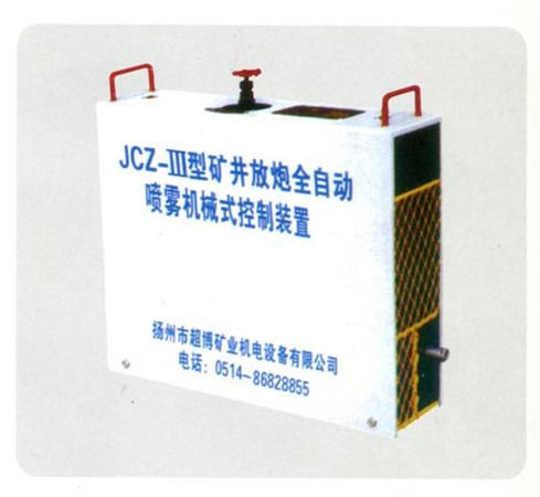 JCZ-III